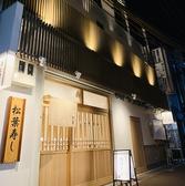 松葉寿し 姫路の雰囲気3