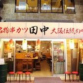 串カツ田中 KITTE博多店の雰囲気3