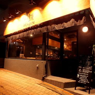肉鉄 ichinokata イチノカタの雰囲気1