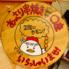 ○座 鶴ヶ峰店のロゴ