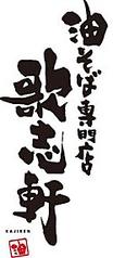 油そば専門店 歌志軒 山口湯田温泉店の写真