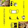 五エ門 呉レクレ店のおすすめポイント1
