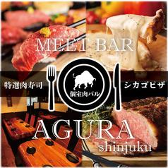肉バル AGURA 新宿本店の写真