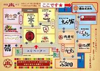 渋谷肉横丁内なら出前もOK★お気軽にお電話を!