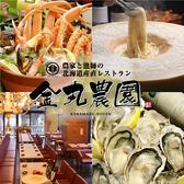 北海道産直 金丸農園 京橋店の写真