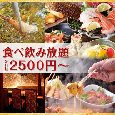 新世界じゃんじゃん 梅田店のおすすめ料理1