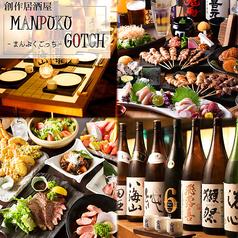 Manpuku Gotch まんぷくごっち 新橋駅前店の写真