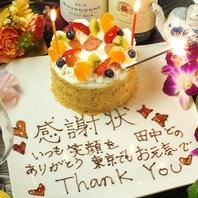 誕生日や記念日に★5大特典付きのハッピーコース♪
