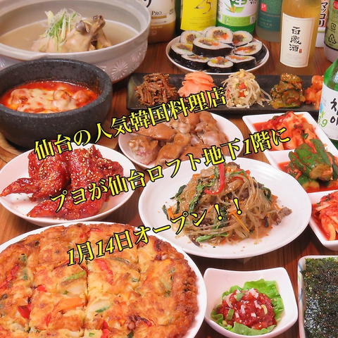 韓国料理 扶餘 ロフト店