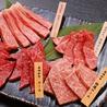 長崎和牛焼肉 ぴゅあのおすすめポイント1