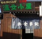 海女小屋 Amagoya 福井の雰囲気2