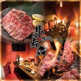 牛若丸 渋谷本店 東京のグルメ