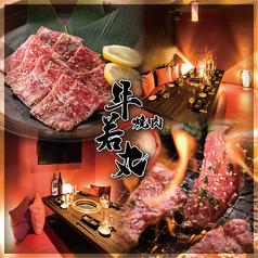 牛若丸 渋谷本店の写真