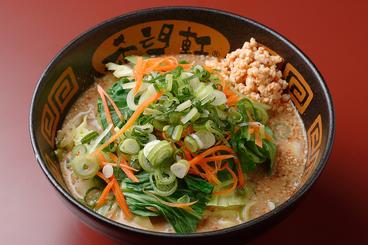希望軒 JR神戸駅前店のおすすめ料理1