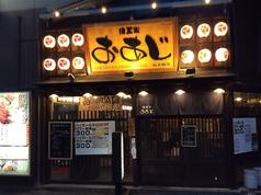 酒菜家 おあじ 富山 総曲輪店の写真