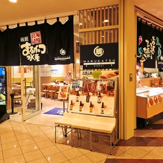 まるかつ水産 汐留シティセンター店の写真
