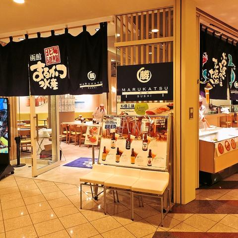 まるかつ水産 汐留シティセンター店