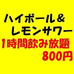 サカナヤ ペスカトーレ SAKANA-YA PESCATORE 赤羽店のコース写真
