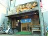 宝来寿司 本店のおすすめポイント1