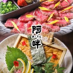 こだわりの串と和食 美食や 阿吽の写真