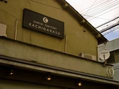 かちがらす 八尾店の写真