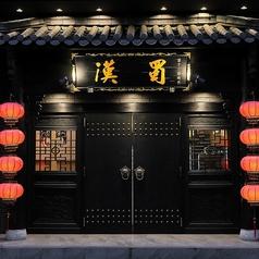 四川伝統火鍋 蜀漢 ショクカンの雰囲気1