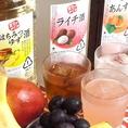 【豊富なドリンク類】女性に人気の果実酒、サワーなど豊富なラインナップでご用意しております。