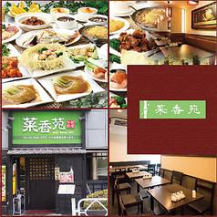 菜香苑 京橋店の写真