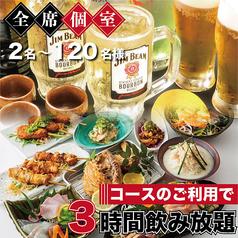 あや鶏 あやどり 博多駅博多口のおすすめ料理1
