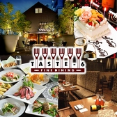 FINE DINING TASTE-6 宝塚市のグルメ