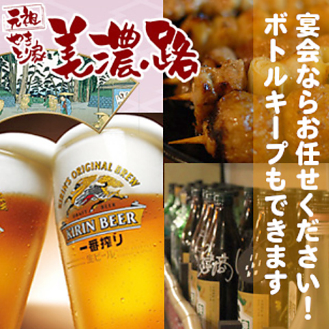 【美濃路コース】お料理13品+90分間飲み放題 3000円(税込)