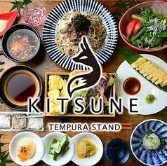 天ぷらスタンド KITSUNE 栄店の写真