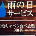 ☆雨の日サービス!★やみつき塩キャベツ300円(税抜)食べ放題!or 麺、ライス大盛り無料!