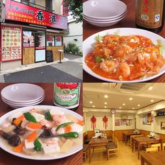 中華の台所 香港屋 上十条店の写真