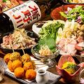 料理メニュー写真『一番人気』智(さとい)コース3時間飲み放題付「博多地鶏の水炊き」8品4500円→3500円