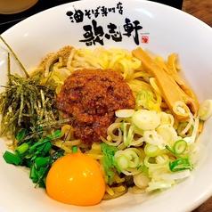 歌志軒 豊田店の写真