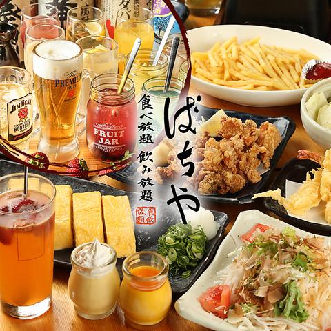 食放題&飲放題 ばちや 御薗橋本店
