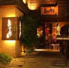 恵比寿屋 国分寺 本店の特集写真