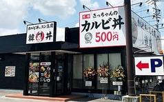 韓丼 豊橋下地店の写真