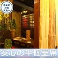 村さ来 静岡駅南口店の雰囲気1