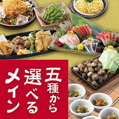 九州魂 鳥取弥生町店のコース写真