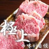 炭火焼肉ホルモンにく式のおすすめ料理3