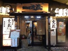 鍛冶屋文蔵 大手町店の写真