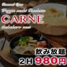 池袋肉バル CARNE カルネ 池袋東口店のおすすめポイント1