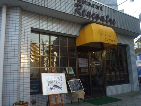 カフェレストラン ランコントル