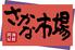 さかな市場 はなれ 筑紫通店のロゴ