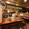 鉄板焼・お好み焼き 一歩 新宿西口ハルク店のおすすめポイント1