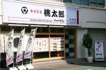 寿司茶屋 桃太郎 大塚店の雰囲気1