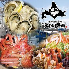 海鮮居酒屋 北海道知床漁場 市ヶ谷店の写真