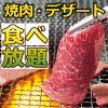 すたみな太郎 NEXT 三宮店